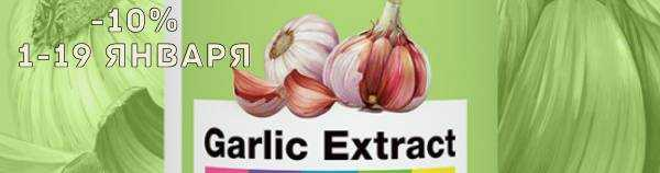 -10% на Garlic Extract 1-19 января